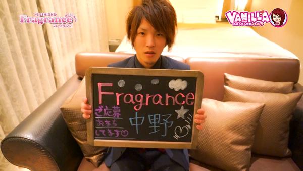 Fragrance(フレグランス)のスタッフによるお仕事紹介動画
