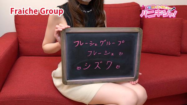 fraiche groupに在籍する女の子のお仕事紹介動画