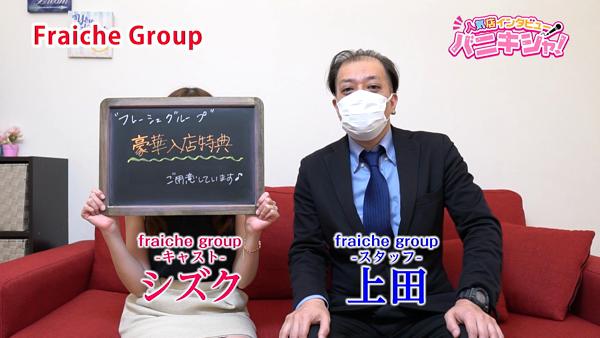 fraiche groupのスタッフによるお仕事紹介動画