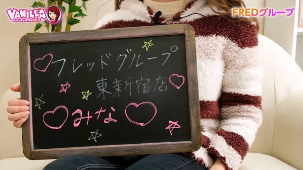 FRED(フレッド)グループ東新宿店に在籍する女の子のお仕事紹介動画