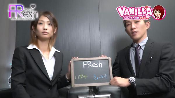 Freshのスタッフによるお仕事紹介動画