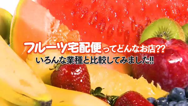 フルーツ宅配便 堺東店の求人動画