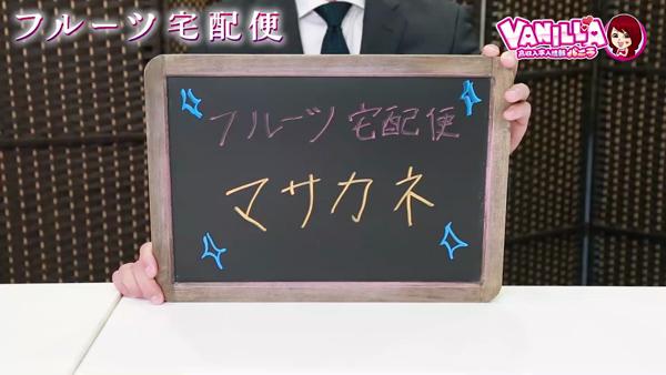 フルーツ宅配便 堺東店のスタッフによるお仕事紹介動画