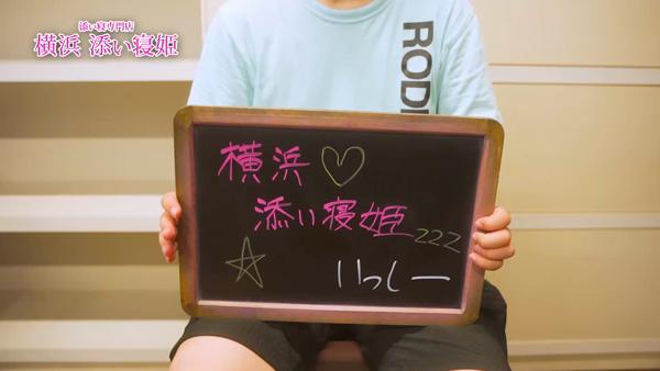 藤沢 添い寝フレンドのスタッフによるお仕事紹介動画