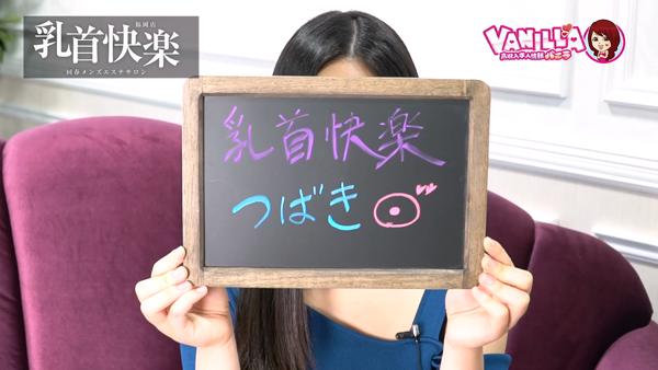 乳首快楽・回春メンズエステ~福岡店~のバニキシャ(女の子)動画
