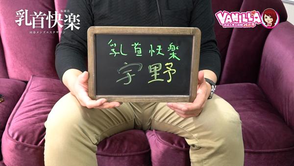 乳首快楽・回春メンズエステ~福岡店~のバニキシャ(スタッフ)動画