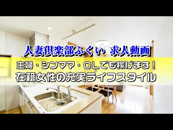 人妻倶楽部ふくいのお仕事解説動画