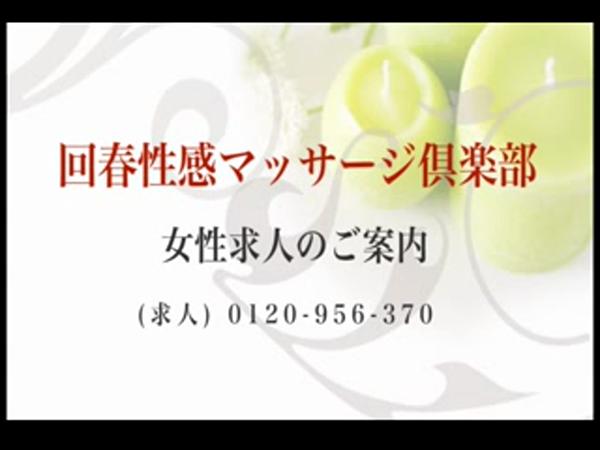 岡山回春性感マッサージ倶楽部の求人動画