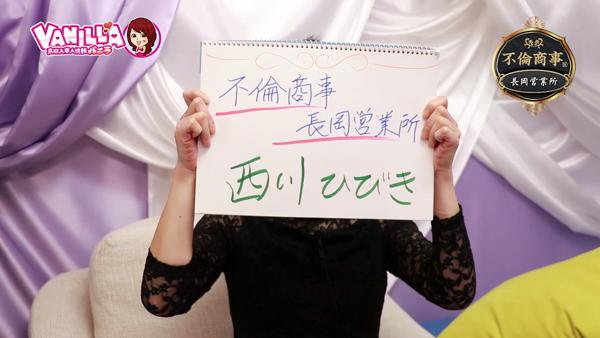 不倫商事 長岡営業所のバニキシャ(女の子)動画