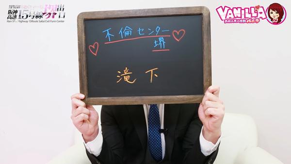 不倫センター堺のスタッフによるお仕事紹介動画