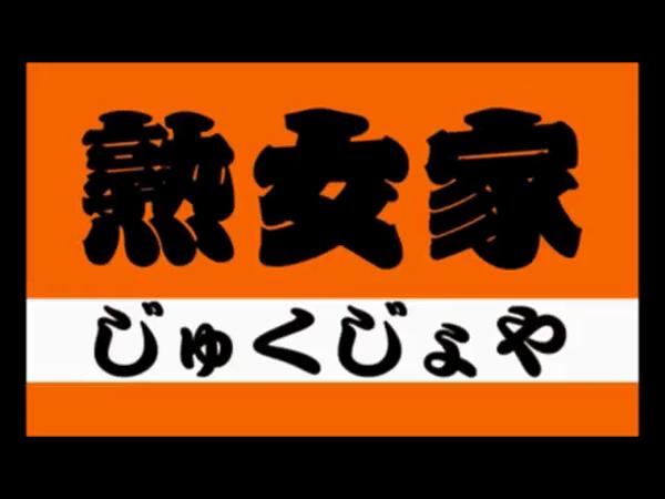 熟女家 東大阪PR店の求人動画