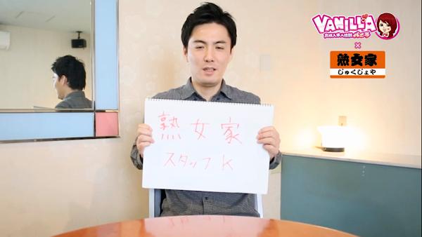 熟女家 東大阪店(布施・長田)のバニキシャ(スタッフ)動画
