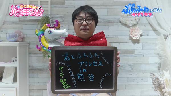 君とふわふわプリンセスin熊谷のスタッフによるお仕事紹介動画