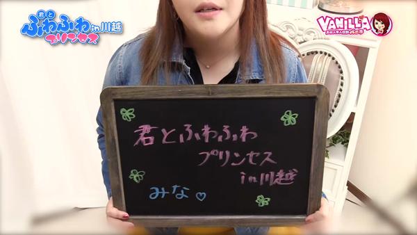君とふわふわプリンセスin川越に在籍する女の子のお仕事紹介動画