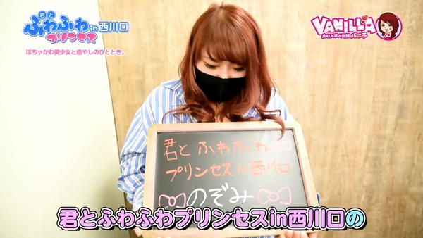 君とふわふわプリンセスin西川口に在籍する女の子のお仕事紹介動画