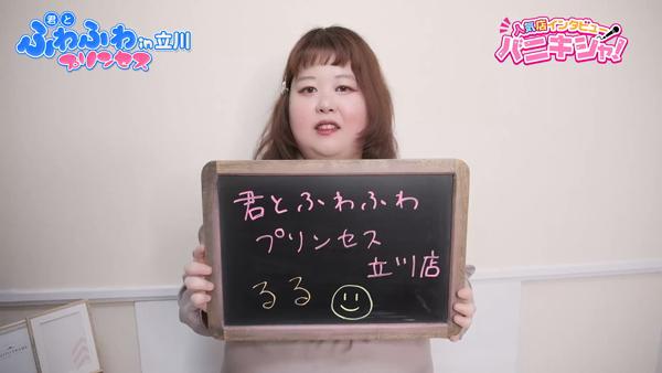 君とふわふわプリンセス立川店に在籍する女の子のお仕事紹介動画