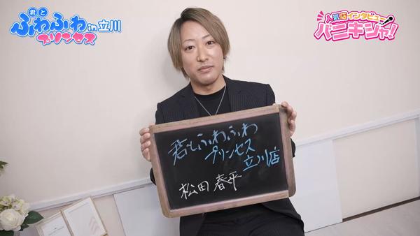 君とふわふわプリンセス立川店のスタッフによるお仕事紹介動画
