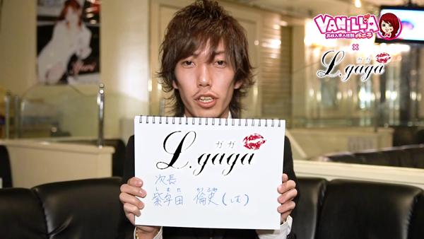 L.ガガのバニキシャ(スタッフ)動画