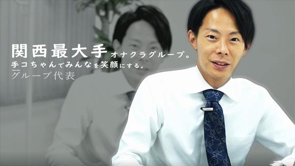学校帰りの妹に手コキしてもらった件京橋の求人動画