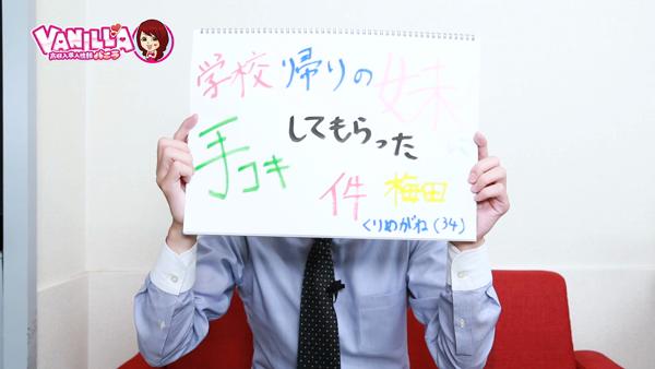 学校帰りの妹に手コキしてもらった件梅田のバニキシャ(スタッフ)動画