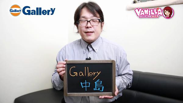 Gallery (ギャラリー)のバニキシャ(スタッフ)動画