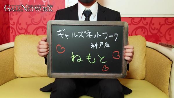 ギャルズネットワーク神戸店のお仕事解説動画