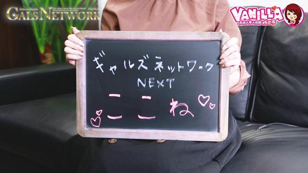 ギャルズネットワークNEXT(シグマグループ)に在籍する女の子のお仕事紹介動画