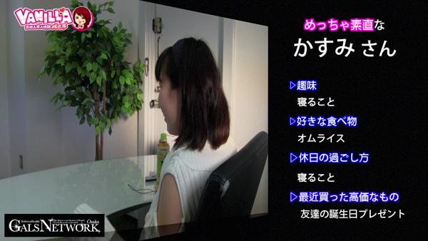 ギャルズネットワーク大阪店のバニキシャ(女の子)動画