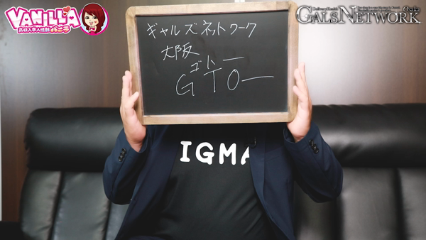 ギャルズネットワーク大阪(シグマグループ)のスタッフによるお仕事紹介動画