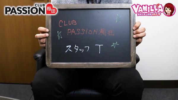 クラブパッション梅田のスタッフによるお仕事紹介動画