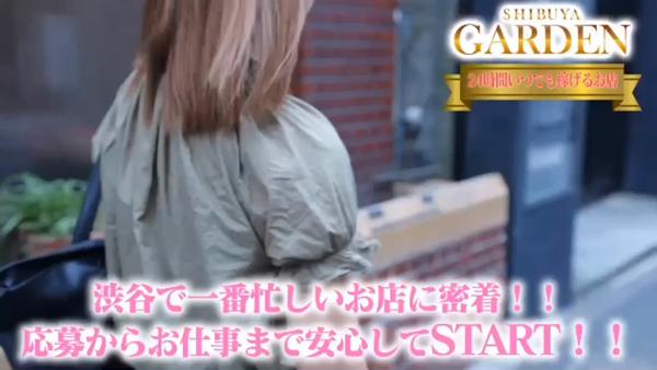渋谷ガーデンの求人動画