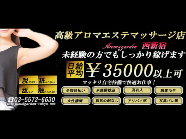 アロマエステGarden西新宿の求人動画