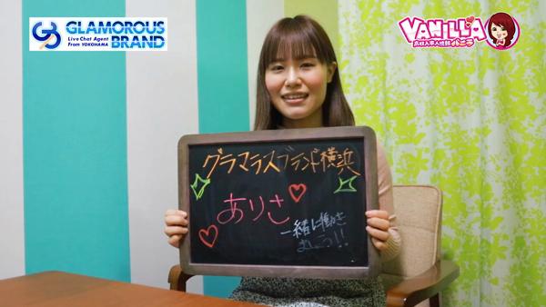 グラマラスブランド 横浜に在籍する女の子のお仕事紹介動画