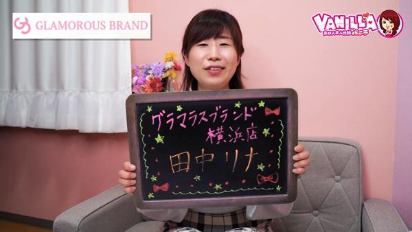 グラマラスブランド 横浜のスタッフによるお仕事紹介動画