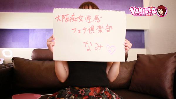 大阪痴女性感フェチ倶楽部のバニキシャ(女の子)動画