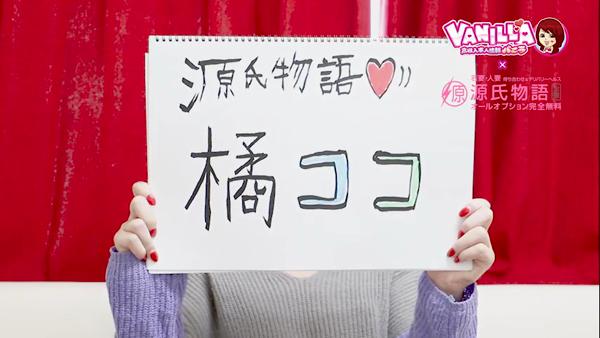 源氏物語 大阪店のバニキシャ(女の子)動画