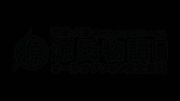 源氏物語 長野店のお仕事解説動画