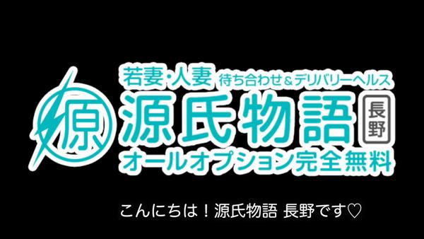 源氏物語 長野店の求人動画