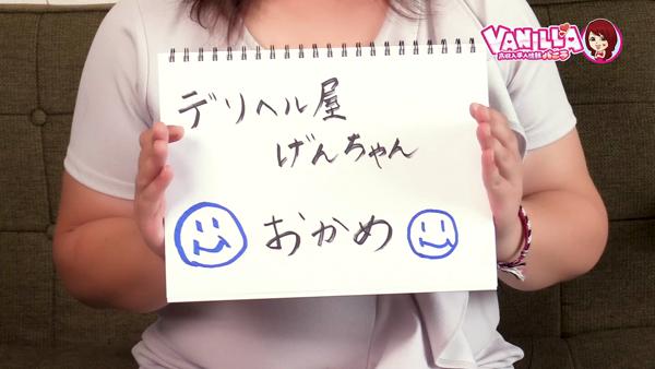 デリヘル屋げんちゃんのバニキシャ(スタッフ)動画