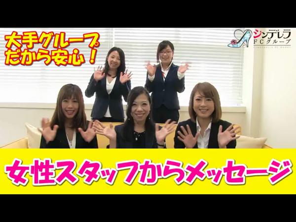 五反田ハートショコラの求人動画