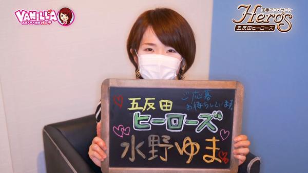 五反田ヒーローズのバニキシャ(女の子)動画