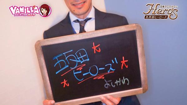 五反田ヒーローズのスタッフによるお仕事紹介動画
