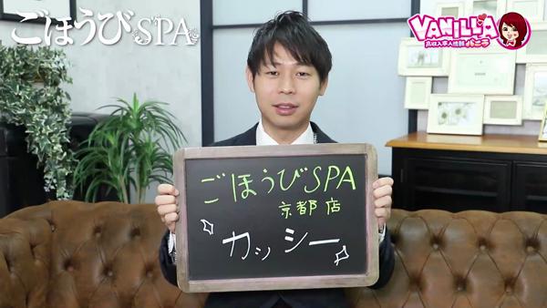 ごほうびSPA京都店のスタッフによるお仕事紹介動画