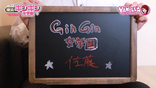 ギンギン女学園のスタッフによるお仕事紹介動画