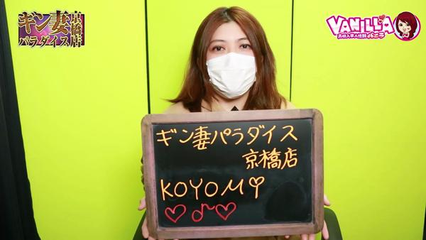 ギン妻パラダイス 京橋店に在籍する女の子のお仕事紹介動画