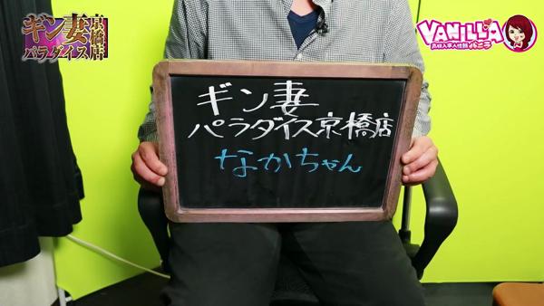ギン妻パラダイス 京橋店のスタッフによるお仕事紹介動画