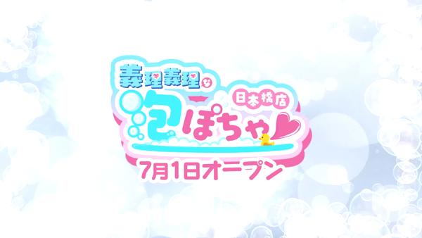 義理義理な泡ぽちゃ 日本橋店のお仕事解説動画