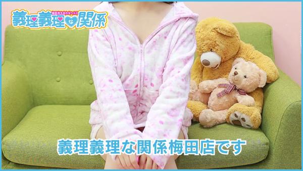 義理義理な関係 梅田店のお仕事解説動画