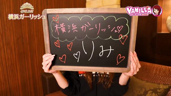 横浜ガーリッシュのバニキシャ(女の子)動画