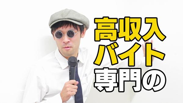ガールズファンタジー(GIRLS FANTASY)のお仕事解説動画
